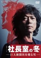 連続ドラマW 社長室の冬-巨大新聞社を獲る男-DVD-BOX