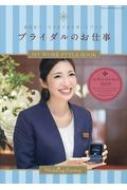HMV&BOOKS onlineMagazine (Book)/ブライダルのお仕事 2019 芸文ムック