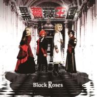 ブラック・ローゼス