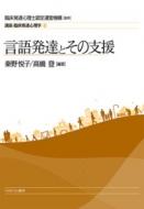 言語発達とその支援 講座・臨床発達心理学