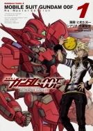 機動戦士ガンダム00F Re:Master Edition 1 カドカワコミックスAエース
