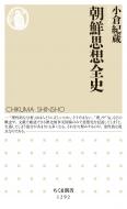 朝鮮思想全史 ちくま新書