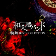 軌跡 BEST COLLECTION+ 【Type-A Music Video盤】(CD+2DVD)