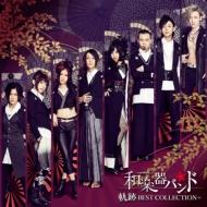 軌跡 BEST COLLECTION+ 【Type-B Live盤】(CD+Blu-ray)