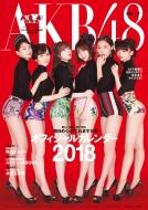 AKB48グループ オフィシャルカレンダー2018