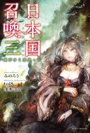 日本国召喚 三 滅びゆく栄光 下 ぽにきゃんbooksライトノベルシリーズ
