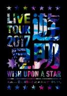 LIVE TOUR 2017「星」〜あの・・星に願いを込めたんですケド。〜