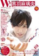 W! Vol.16 黒羽麻璃央完全スペシャル 廣済堂ベストムック