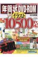 年賀状DVD-ROMイラスト10500 2018年版 インプレスムック