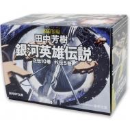 銀河英雄伝説 全15巻BOXセット 創元SF文庫