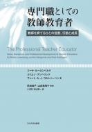 専門職としての教師教育者 教師を育てるひとの役割、行動と成長