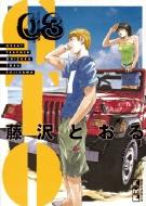 GTO 3 講談社漫画文庫