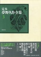定本 夢野久作全集 3 小説3