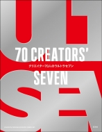 70 CREATORS'SEVEN クリエイター70人のウルトラセブン