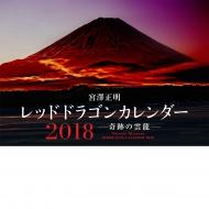 レッドドラゴンカレンダー 2018 奇跡の雲龍