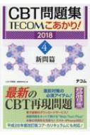 CBT問題集TECOMこあかり! 2018 4