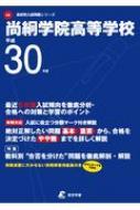 尚絅学院高等学校 平成30年度 高校別入試問題集シリーズ