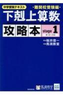 下剋上算数難関校受験編攻略本 中学受験テキスト stage 1