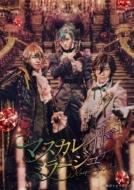 舞台「劇団シャイニング from うたの☆プリンスさまっ♪『マスカレイドミラージュ』」 通常版 BD