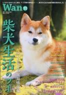 Wan (ワン)2017年 11月号