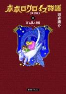 ポポロクロイス物語 決定版 3巻 竜の夢の冒険