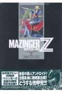 マジンガーZ 1972-74 初出完全版 2