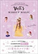 Vell's MAKEUP MAGIC -ミラクル ベル マジックの、メイクでなりたい女の子になれる17の魔法 -美人開花シリーズ