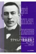 ラフマニノフ歌曲選集 2