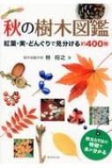 秋の樹木図鑑 紅葉・実・どんぐりで見分ける約400種