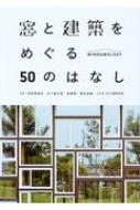 窓と建築をめぐる50のはなし Windowology