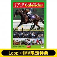 競馬ブック / 2018年カレンダー【Loppi・HMV限定特典】(2017年12月13日発売予定)