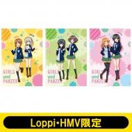 クリアファイルセット【Loppi・HMV限定】 / ガールズ & パンツァー