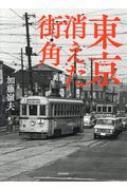 東京 消えた街角