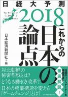 これからの日本の論点 日経大予測 2018