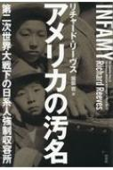 アメリカの汚名 第二次世界大戦下の日系人強制収容所