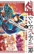 マギ シンドバッドの冒険 16 裏少年サンデーコミックス