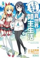 エルフ嫁と始める異世界領主生活 2 Mfコミックス アライブシリーズ