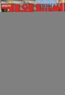 週刊ビッグコミックスピリッツ 2017年 10月 30日号
