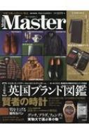 MonoMaster 英国の名品特集号 E-MOOK