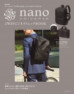 nano UNIVERSE 2WAYビジネスリュックBOOK e-MOOK