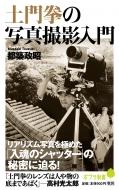 土門拳の写真撮影入門 ポプラ新書