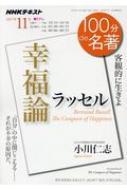 ラッセル「幸福論」 2017年 11月 NHK100分de名著