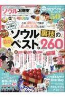 HMV&BOOKS onlineMagazine (Book)/ソウルお得技ベストセレクション お得技シリーズ 晋遊舎ムック