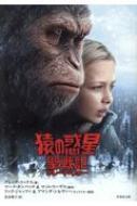 猿の惑星 聖戦記 竹書房文庫