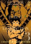 ゲッターロボdevolution-宇宙最後の3分間-3 少年チャンピオン・コミックス・エクストラ