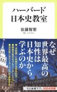 ハーバード日本史教室 中公新書ラクレ