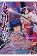 鬼切丸伝5 Spコミックス
