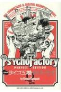 完全版 サイコ工場ω Spコミックス リイドカフェコミックス