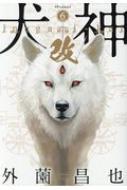 犬神・改 6 Spコミックス リイドカフェコミックス