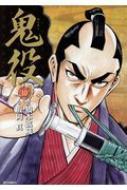 鬼役 10 Spコミックス
